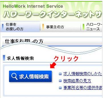 インターネット ハローワーク サービス